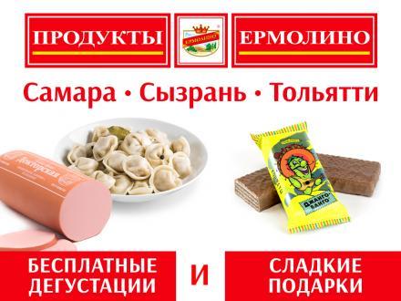 ВНИМАНИЕ! Самара, Сызрань и Тольятти! Дегустации и сладкие подарки в фирменных магазинах ТМ «ЕРМОЛИНО»!