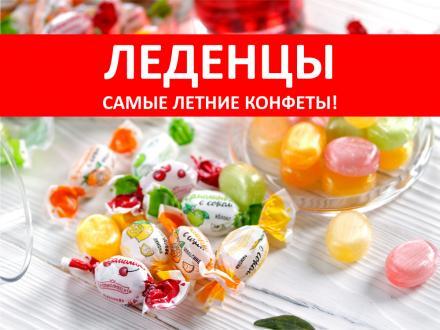 Самые летние конфеты – ЛЕДЕНЦЫ!