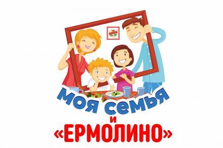 Семейный фотоконкурс: «Моя семья и ЕРМОЛИНО»