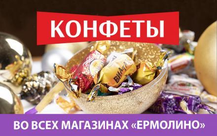 НОВИНКА! Шоколадные конфеты ТМ