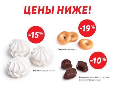 Снижаем цены на ваши любимые продукты!