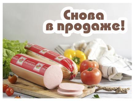 Снова в продаже колбаса вареная «Ермолинская»!