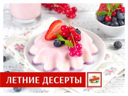 Сочная подборка летних десертов от ТМ