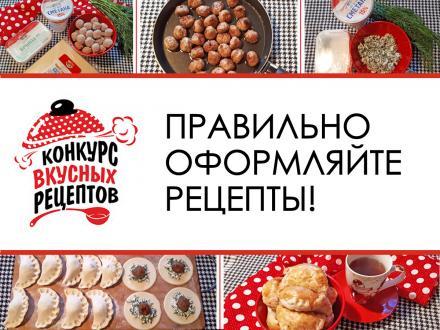 Спасибо за интересные вкусные рецепты! Для участия в конкурсе оформляйте свои рецепты правильно!