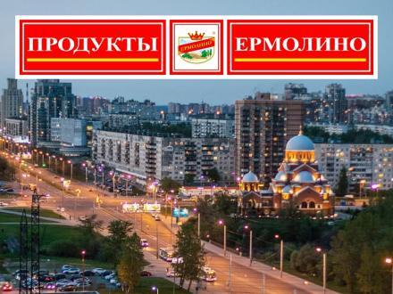 Открытие 75-го фирменного магазина ТМ «ЕРМОЛИНО» в Санкт-Петербурге!