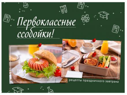 «Первоклассные ссобойки»: вкусный завтрак с сосисками