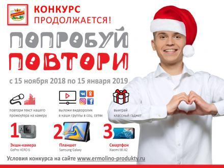 А вы стали участником нашего конкурса «Попробуй повтори!»? Поторопитесь! Финал конкурса 15 января!