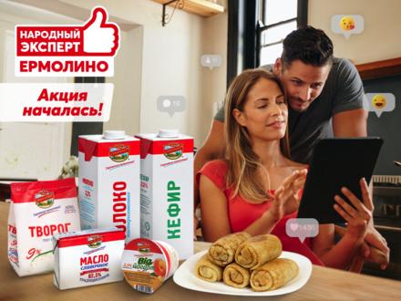 Стань «народным экспертом» — получи подарок от ТМ «ЕРМОЛИНО»!