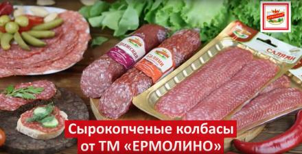 Сырокопченые колбасы ТМ «ЕРМОЛИНО» - праздник каждый день!