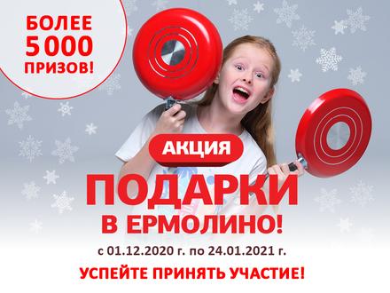Участвуйте в акции «Покупай в «ЕРМОЛИНО» — получай подарки»