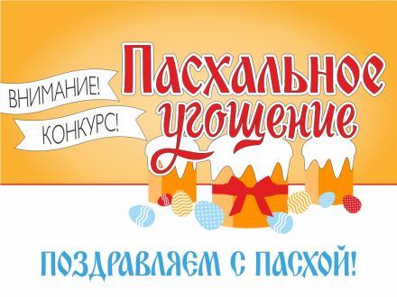 Участвуйте в конкурсе и получите вкусные подарки!