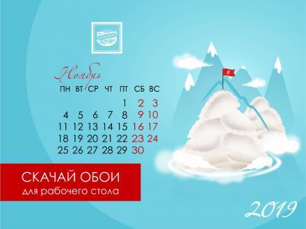 Ваш ноябрьский календарь для рабочего стола!