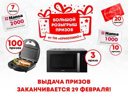 Выдача призов по акции «Большой розыгрыш от ТМ ЕРМОЛИНО» заканчивается 29 февраля!