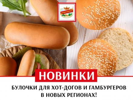 Вкусные булочки от ТМ ЕРМОЛИНО расширяют территорию продаж