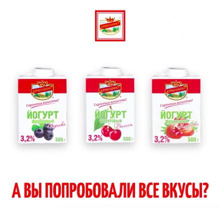 Вкусные и натуральные йогурты от ТМ ЕРМОЛИНО