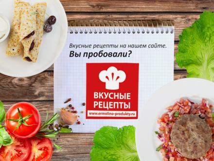 Вкусные рецепты на нашем сайте. Вы пробовали?