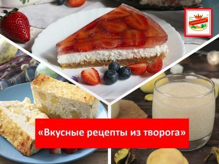 Вкусные рецепты из творога