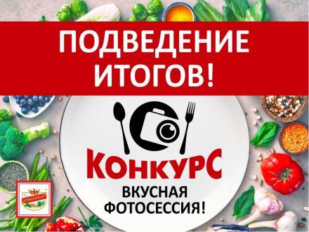 Внимание! Подведение итогов конкурса «ВКУСНАЯ ФОТОСЕССИЯ»!