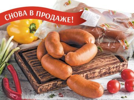 ВНИМАНИЕ! Запущена первая линия по производству колбасных изделий!