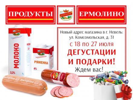 Вниманию жителей Невеля Псковской области!