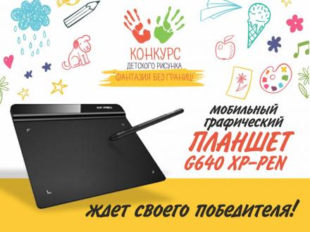 А вы знаете про наш Конкурс детского рисунка?