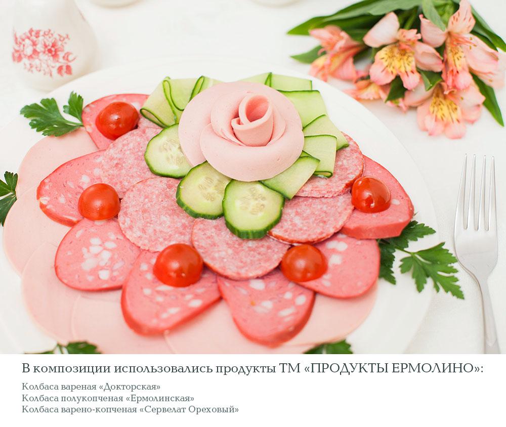 Праздничный стол на 8 марта для прекрасных дам